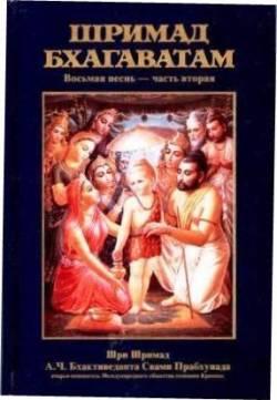 Бхактиведанта Свами Прабхупада: Шримад-Бхагаватам 8.2 Сворачивание космического проявления