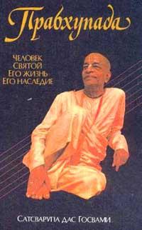 Сатсварупа дас Госвами: Прабхупада - Человек. Святой. Его жизнь. Его Наследие