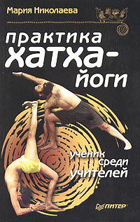 Николаева Мария: Практика хатха-йоги. Ученик среди учителей