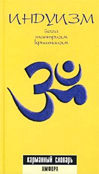 Пахомов С. В.: Индуизм. Йога, тантризм, кришнаизм. Карманный словарь