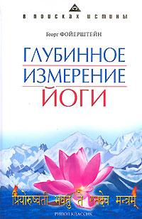Фойерштейн Георг: Глубинное измерение йоги