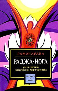 Рамачарака: Раджа-йога. Учение йоги о психическом мире человека