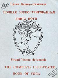 Вишну-девананда Свами: Полная иллюстрированная книга йоги