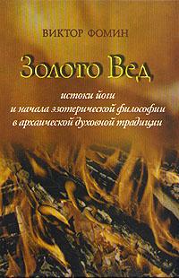 Фомин Виктор: Золото вед. Истоки йоги и начала эзотерической философии в архаической духовной традиции