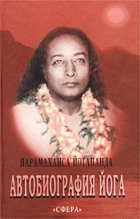 Йогананда Парамаханса: Автобиография Йога