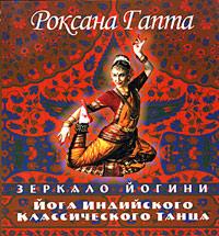 Гапта Роксана: Йога индийского классического танца: зеркало йогини