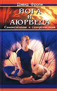 Фроли Дэвид: Йога и Аюрведа. Самоисцеление и самореализация