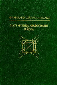Меррелл-Вольф Франклин: Математика, философия и йога