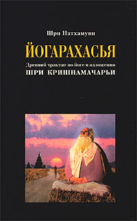 Натхамуни: Йогарахасья. Древний трактат по йоге в изложении Шри Кришнамачарьи