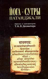 Десикачара Т.К.В.: Йога-Сутры Патанджали
