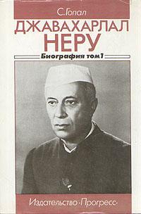 Гопал С.: Джавахарлал Неру. Биография в двух томах. 1889 -1947. Том 1