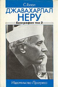 Гопал С.: Джавахарлал Неру. Биография в двух томах. 1889 -1947. Том 2