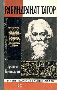 Крипалани Кришна: Рабиндранат Тагор
