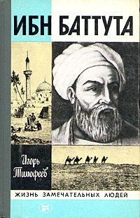 Тимофеев Игорь: Ибн Баттута