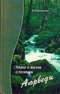 Соловьева Л. Н.: Наука о жизни с позиции Аюрведы
