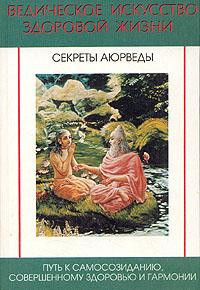 Ведическое искусство здоровой жизни (секреты Аюрведы)