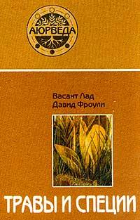 Лад Васант, Фроули Давид: Травы и специи