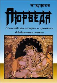 Клюев А.Г.: Аюрведа: Единство философии и практики в ведическом знании