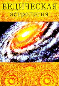 Поздеева И.В., Индубала деви даси: Ведическая астрология