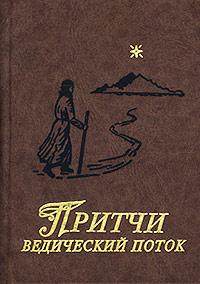 Кукушкин С. А., Ганус Г. А.: Притчи. Ведический поток