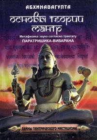 "Абхинавагупта: Основы теории мантр. Метафизика звука согласно трактату ""Паратришика-Виварана"""