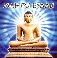 Мантры Будды
