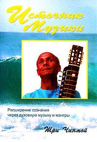 Чинмой: Источник музыки. Расширение сознания через духовную музыку и мантры