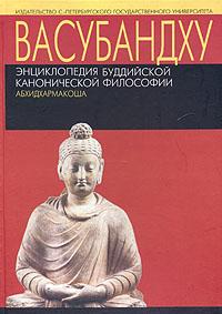 Васубандху. Энциклопедия буддийской канонический философии (Абхидхармакоша)