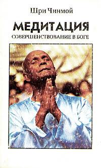 Чинмой: Медитация. Совершенствование в боге