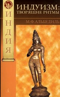 Альбедиль М. Ф.: Индуизм. Творящие ритмы