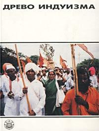 Древо индуизма