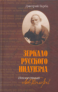 Бурба Дмитрий: Зеркало русского индуизма. Неизвестный Лев Толстой