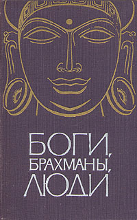 Боги, брахманы, люди. Четыре тысячи лет индуизма