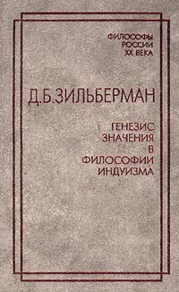 Зильберман Д. Б.: Генезис значения в философии индуизма