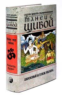 Субрамуниясвами: Танец с Шивой. Современный катехизис индуизма