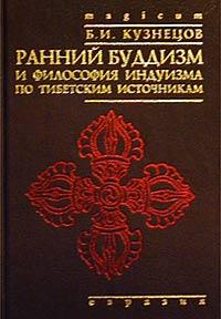 Кузнецов Б. И.: Ранний буддизм и философия индуизма по тибетским источникам