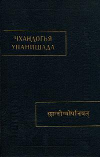 Чхандогья упанишада. Перевод с санскрита А.Я.Сыркина