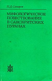 Сахаров П. Д.: Мифологическое повествование в санкритских пуранах