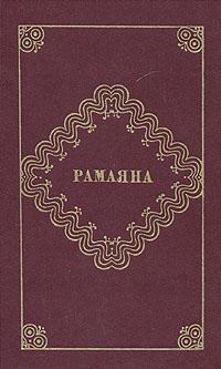 Рамаяна. Перевод с санскрита Потаповой В.