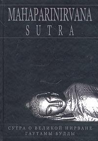 Махапаринирвана-сутра. Сутра о Великой Нирване Гаутамы Будды (избранные главы)