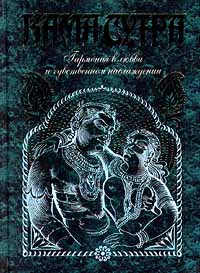 Ватсьяяна Малланага: Кама-сутра. Гармония в любви и чувственном наслаждении. Перевод с санскрита А. Я. Сыркина.