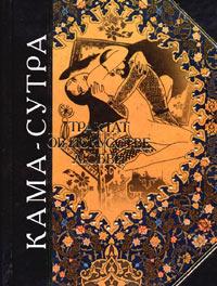 Ватсьяяна Малланага: Кама-сутра. Трактат об искусстве любви. Перевод с санскрита А. Боченкова