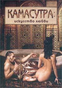 Бертон Ричард: Камасутра: искусство любви