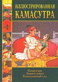 Ватсьяяна Малланага, Кальяна Малла, шейх Нафзави: Камасутра. Ананга-ранга. Благоуханный сад
