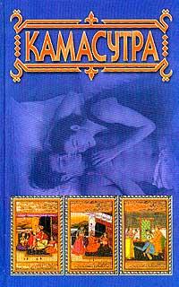 Ватсьяяна М.: Камасутра