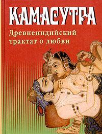 Ватсйаяна: Камасутра. Древнеиндийский трактат о любви