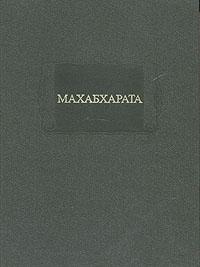Махабхарата: Книга первая. Адипарва. Перевод с санскрита В. Калянова