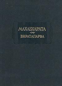 Махабхарата. Книга Четвертая. Виратапарва. Перевод В. Кальянова