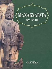 Махабхарата. Книги XV-XVIII. Перевод С. Невелевой