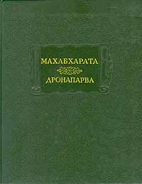 Махабхарата. Книга седьмая. Дронапарва, или Книга о Дроне. Перевод с санскрита В. Кальянова